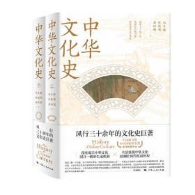 中华文化史(上下2册)