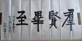 """著名书法家、曾任中国美术馆副馆长高玮""""群贤毕至""""书法(8平尺)"""