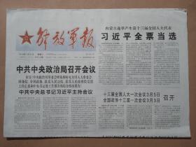 解放军报 2018年1月31日12版全