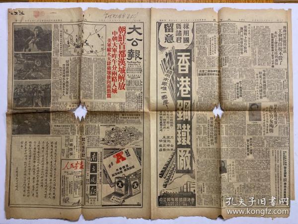 香港大公报 1951年1月5日