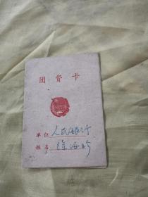 团费卡(共青团昆山县委 见图)