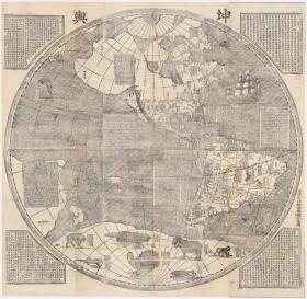古地图1860 坤舆全图   乾坤二卷 1部。2部。纸本大小132.54*129.98厘米。共两张。宣纸艺术微喷复制。