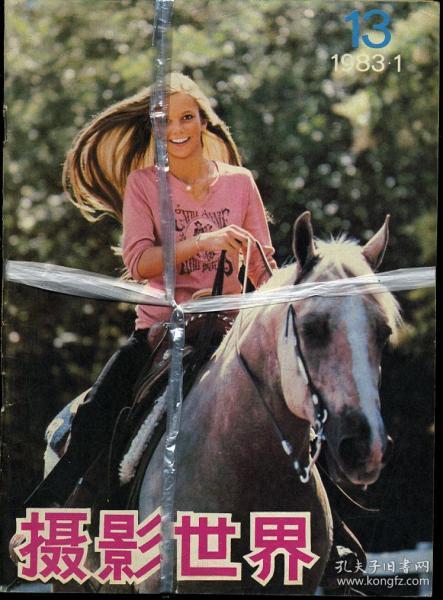 摄影世界 1983年全年缺6.7期(10册)