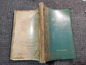 六十年代中医书:针灸入门、半农半医培训教材:针灸(试行本)、针灸歌赋【3本合售】