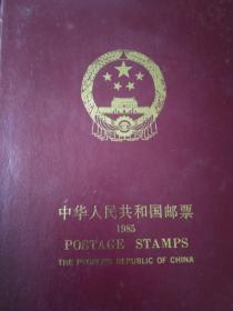 北方邮票空册1985年