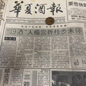 汾酒人蟾宫折桂步为停!古井酒厂经济成果显著!