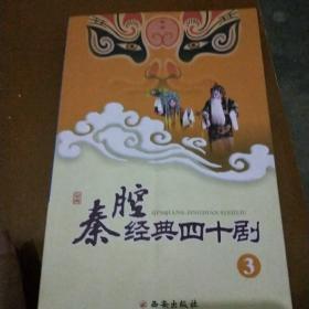 秦腔经典四十剧3