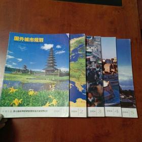 国外城市规划2004 1 2 3 4 5 (五本合售)