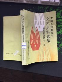 中国人民解放军文艺史料选编(解放战争时期)(下册)