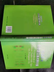 张家界市公示语汉英对照手册