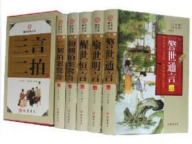三言二拍 三言两拍 5册全套足16开精装 冯梦龙 全新正版浮云 价1280