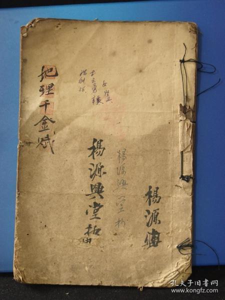 风水地理书手抄本风水书