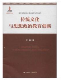 正版现货 传统文化与思想政治教育创新(高校马克思主义理论教学与研究文库) 中国人民大学出版社9787300244396