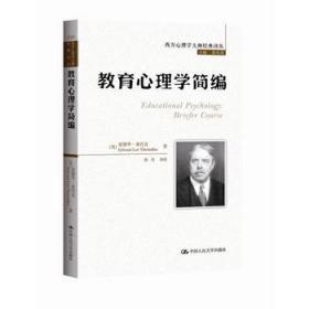 正版 9787300202990 教育心理学简编(西方心理学大师经典译丛