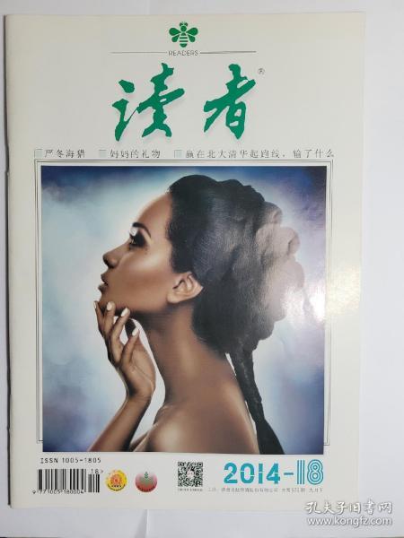 读者2014—9