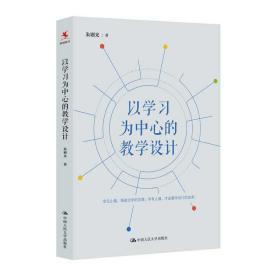 正版现货 以学习为中心的教学设计 朱则光 著中国人民大学出版社 课堂学习 教育有道亦有术 学习教育耐心智慧 教学策略、方法问题