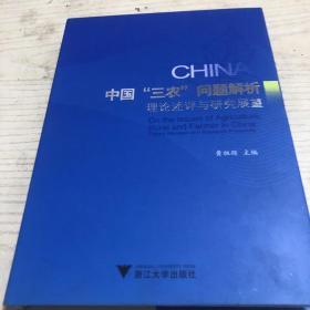 """中国""""三农""""问题解析:理论述评与研究展望"""