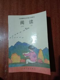 义务教育五年制小学语文 阅读(第三册),未使用无字迹G
