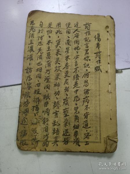 手抄中医书,44面(抄在一本民国教科书背面)