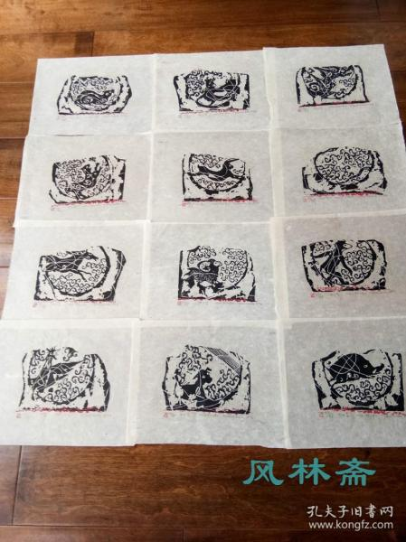 山田光造石刻版画 十二生肖 16开全12枚 限定22/48 日本当代版画大师