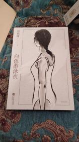 【签名本定价出】徐皓峰签名《白色游泳衣》