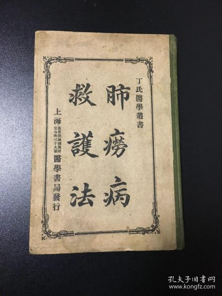 丁氏医学丛书巜肺痨病救护法》精装一册 民国十年版
