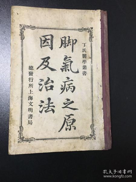 巜脚气病之原因及治法》精装一册,宣统二年版
