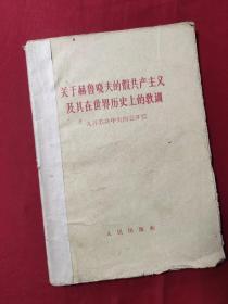 关于赫鲁晓夫的假共产主义及其在世界历史上的教训  九评苏共中央的公开信