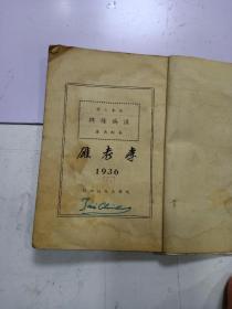 《温病条辨》存1册卷一卷二,1936年版