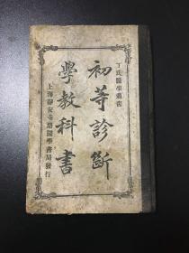 巜初等诊断学教科书》精装一册,民国三年版