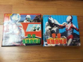 宇宙英雄奥特曼2函39集(共20盒VCD)