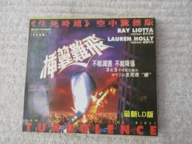 插翼难飞(2 VCD 光盘)