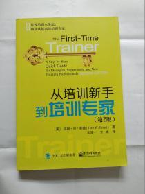 从培训新手到培训专家(第2版)