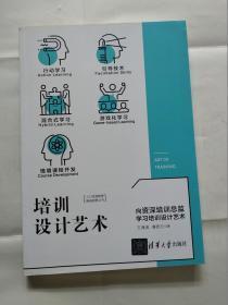 人力资源管理高端视野丛书:培训设计艺术