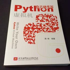 自己动手写PYTHON虚拟机