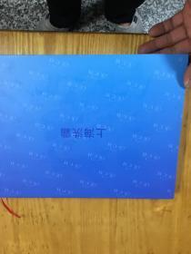 上海洗霸邮票纪念册 里有多枚小型张 94--2018伞