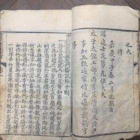 寄岳云斋诗套4册