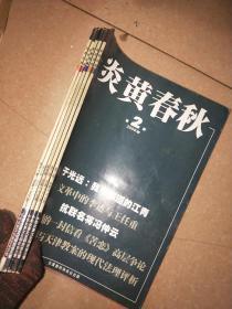 炎黄春秋 2006年2.3.4.10.11合计5册