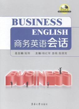 全新正版图书 商务英语会话高翔总东华大学出版社9787566907158 商务英语口语胖子书吧