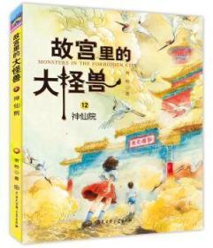 全新正版图书 故宫里的大怪兽:12:院常怡中国大百科全书出版社9787520204576胖子书吧