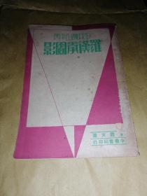 朱霞天  少林护山子门  罗汉拳图影 品算极佳 没写划  80年旧书算不错