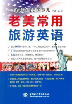 全新正版图书 老美常用旅游英语-一句话说出美国范儿金利中国水利水电出版社9787517029137 英语口语美国胖子书吧