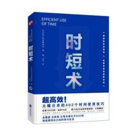 全新正版图书 时短术日本生产性改善会议北京联合出版有限责任公司9787559629258  大众胖子书吧