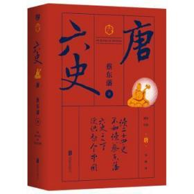 全新正版图书 六史:唐蔡东藩北京联合出版有限责任公司9787559627650 讲史小说中国现代普通读者胖子书吧