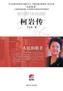 全新正版图书 的歌者—柯岩传丁七玲江苏人民出版社9787214149077胖子书吧