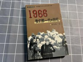 1966:我们那一代的回忆