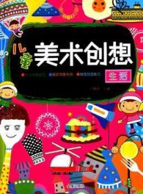 全新正版图书 生活-儿童美术创想安城娜金盾出版社9787518600120胖子书吧
