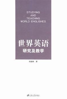 全新正版图书 英语研究及教学何南林江苏大学出版社9787811309355 英语教学研究胖子书吧
