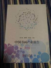 中国书画产业报告