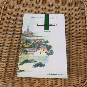 中国园林(阿拉伯文)